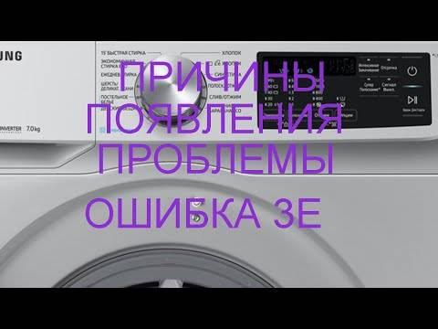 Коды ошибок стиральной машины самсунг: разбор популярных неполадок