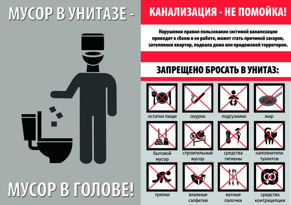 12 предметов, которые запрещено смывать в унитаз