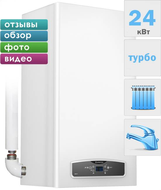Двухконтурные газовые котлы аристон - инструкция по эксплуатации, цена и отзывы