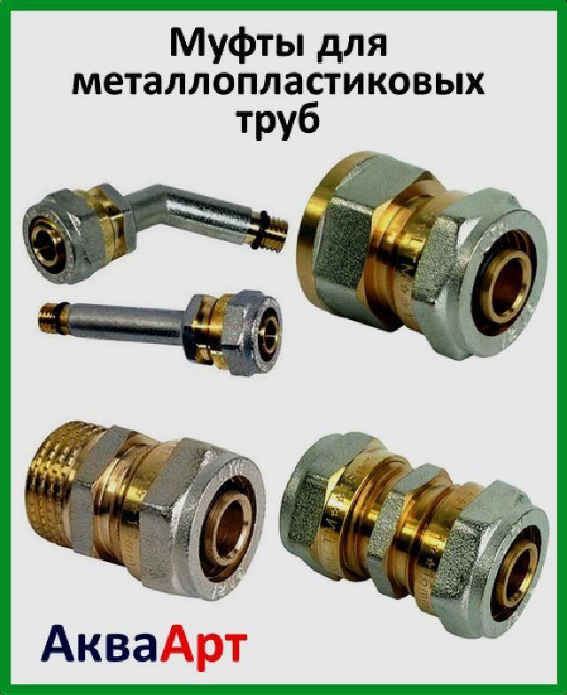 Фитинги для металлопластиковых труб: виды (тройники, обжимные) и размеры, какие лучше