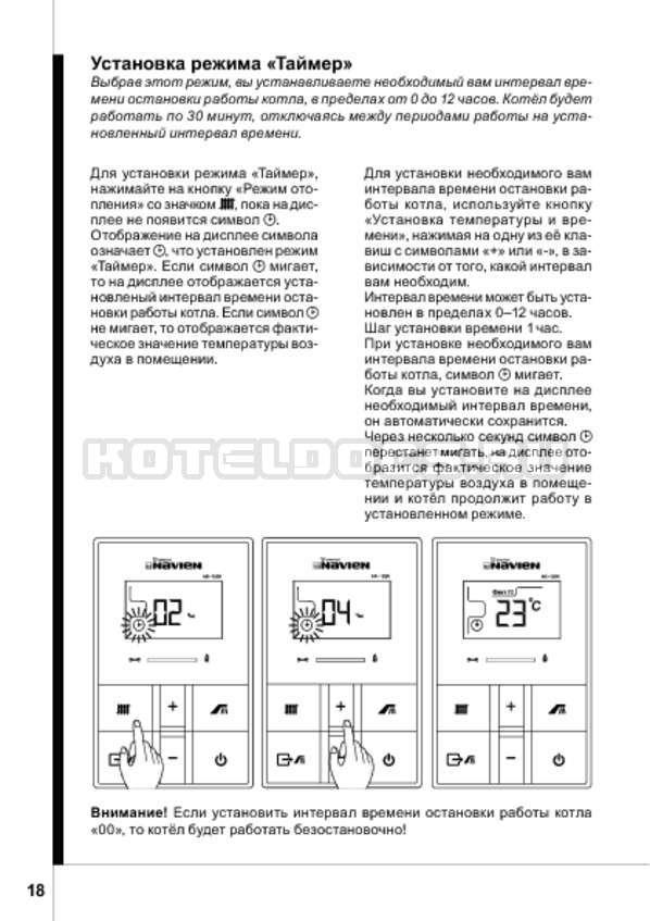 Ошибка 57 котла navien (навьен): что это значит, как исправить, пошаговая инструкция, расшифровка кодов, описание проблемы