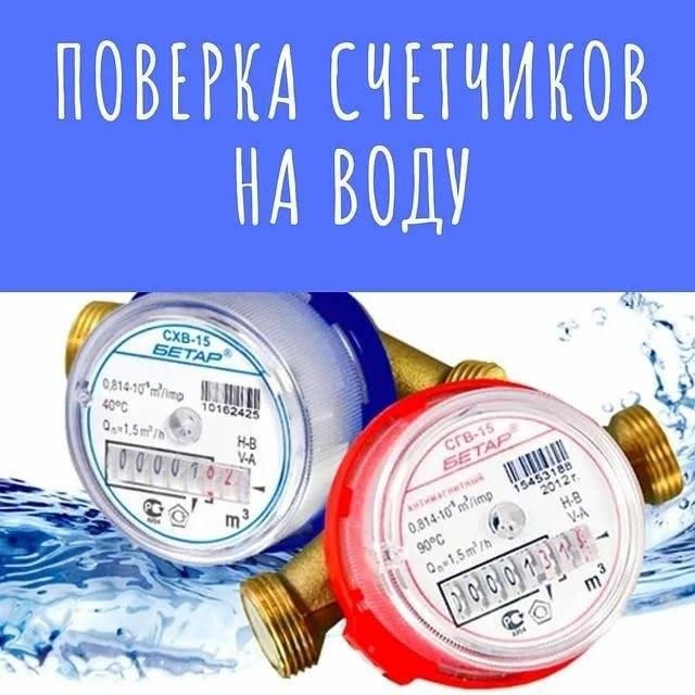 Сроки и порядок поверки счетчиков холодной и горячей воды