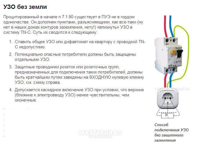 Установка узо: схемы подключения для однофазных и трехфазных сетей