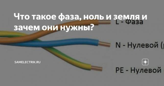 Цветовая маркировка проводов в электрике