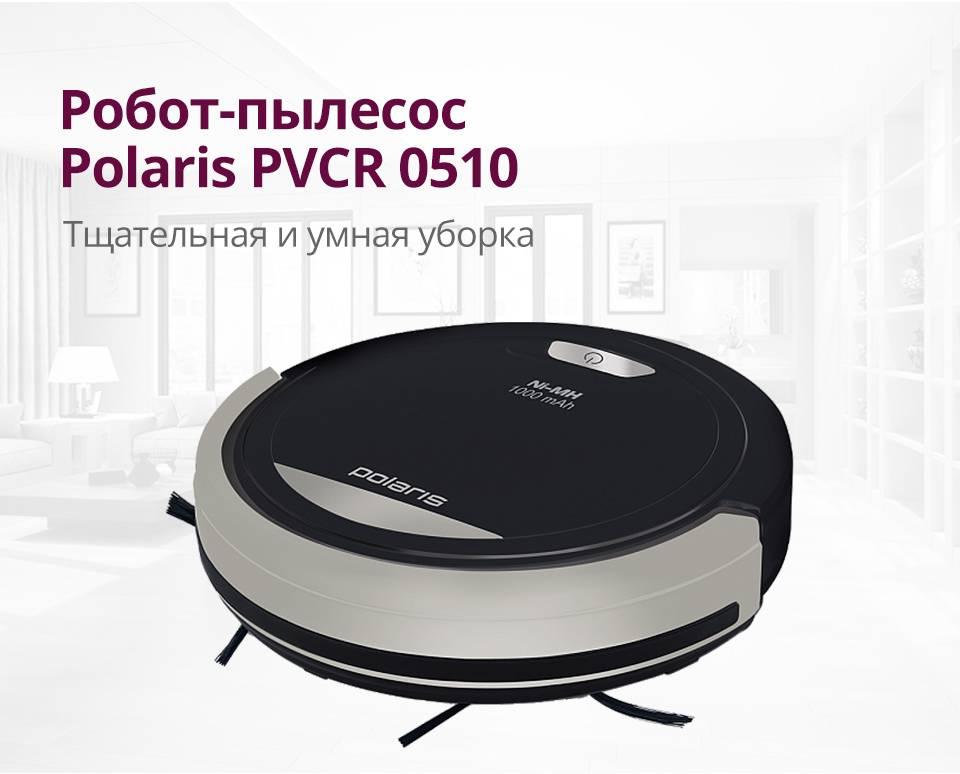 Роботы-пылесосы polaris: отзывы владельцев, с влажной уборкой, моющий, руководство по эксплуатации, лучшие модели