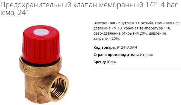 Установка и чистка предохранительного клапана для бойлера