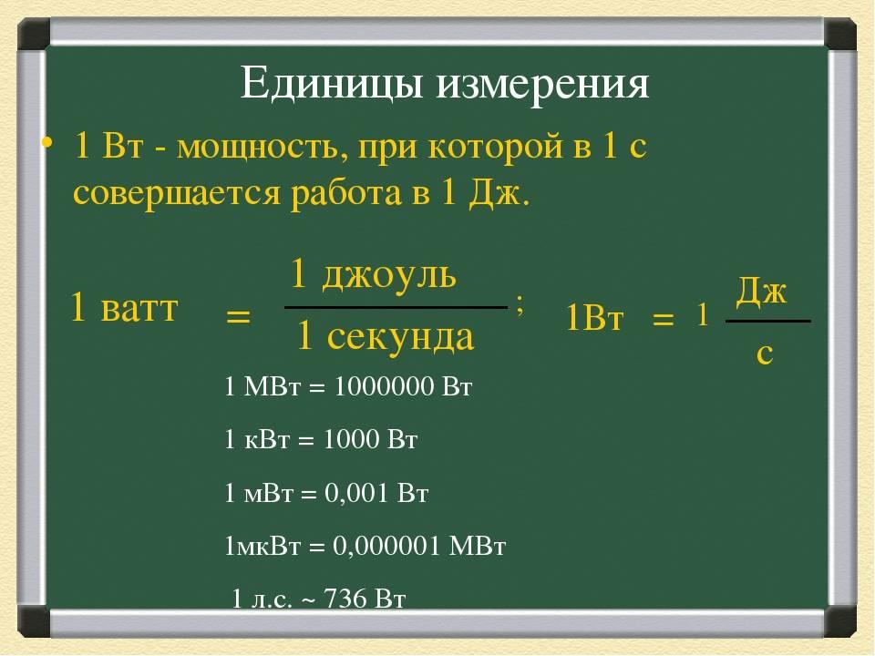 Расчет ватт: перевод в другие единицы, сила тока и мощность, стоимость энергии