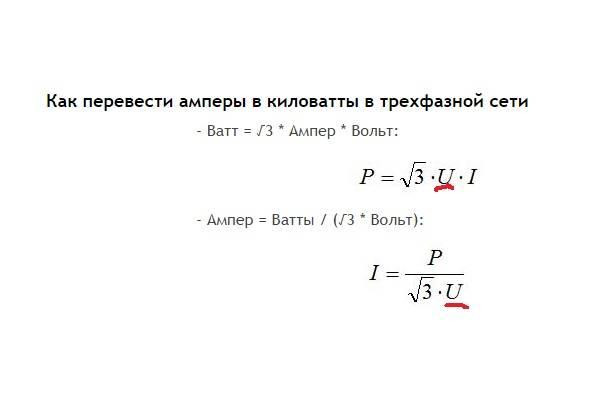 Амперы в киловатты: перевод для однофазных и трехфазных сетей