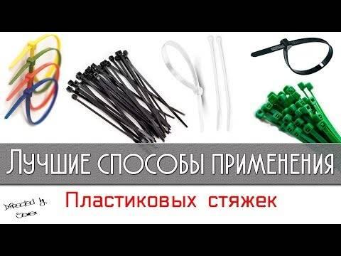 Как аккуратно связать электропровода с помощью копеечных пластиковых стяжек