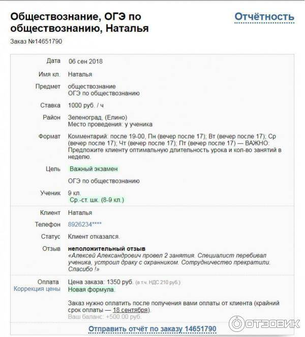 Работа.ру отзывы