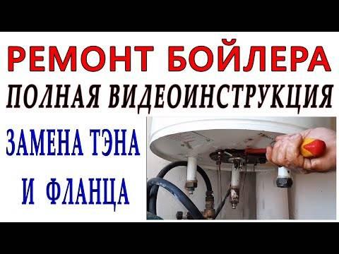 Как поменять тэн в водонагревателе: пошаговый инструктаж проведения ремонтных работ - красная армия