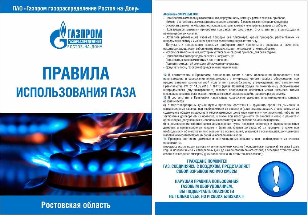 Что может послужить основанием для отключения газа в жилом помещении?
