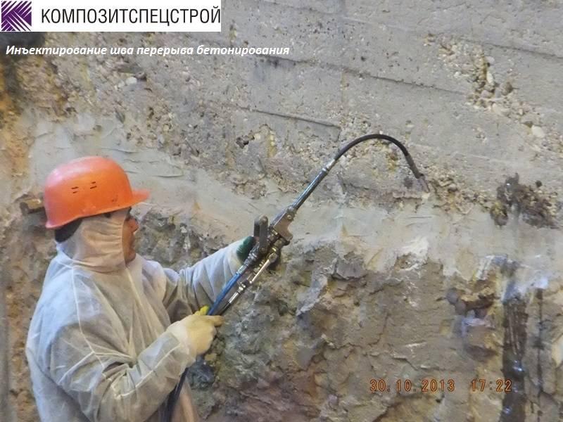 Выбор состава ремонтной смеси для ремонта трещин в бетоне