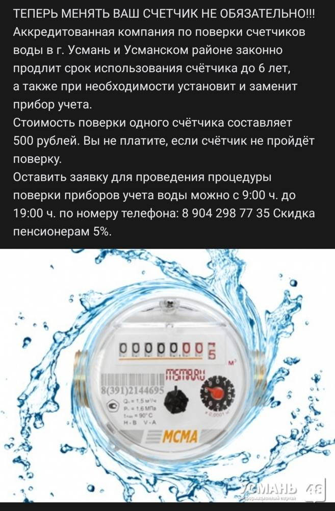Закон о счетчиках на воду: правила и требования по установке и поверке приборов учета в постановлениях правительства рф