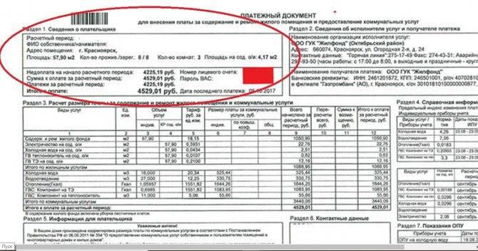 Оплата горячей воды по счетчику: инструкция, как снять показания, куда передавать, как и где платить за гвс