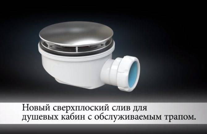 Система слива и сифон для душевой кабины: виды, выбор, установка