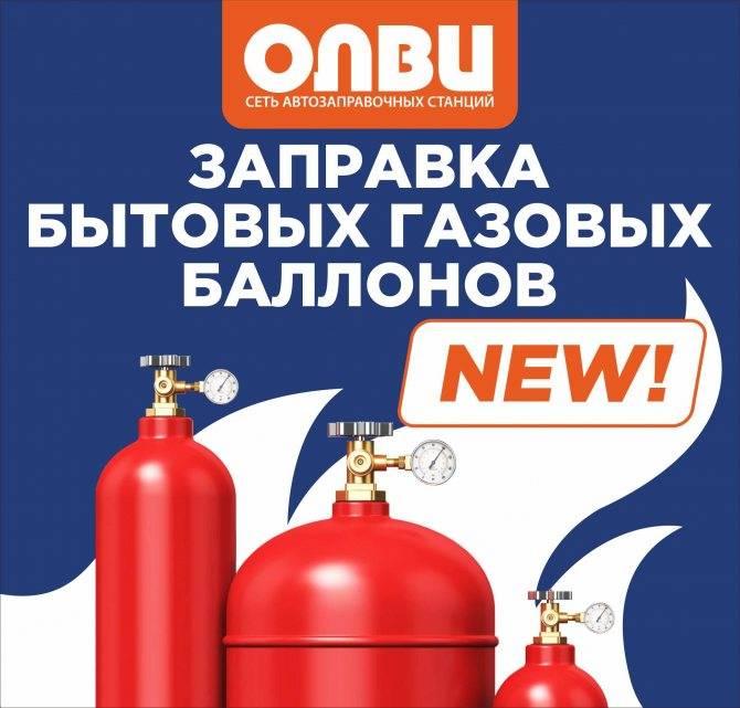 Как заправить газовый баллон, для туристических плит и горелок.