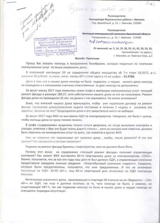 Куда жаловаться на газовую службу: правила составления и подачи жалобы на ГорГаз