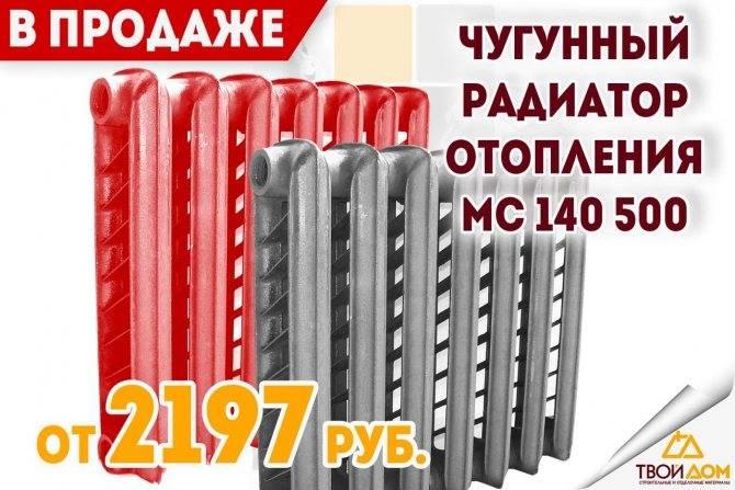 Мс-140-500. чугунные радиаторы отопления мс-140-500