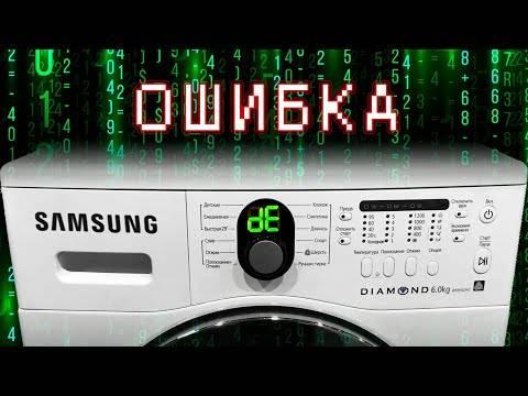 Ремонт стиральной машины самсунг своими руками, устройство, коды ошибок