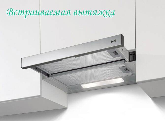 Вытяжка, встраиваемая в шкаф 60 см: выбор и установка своими руками