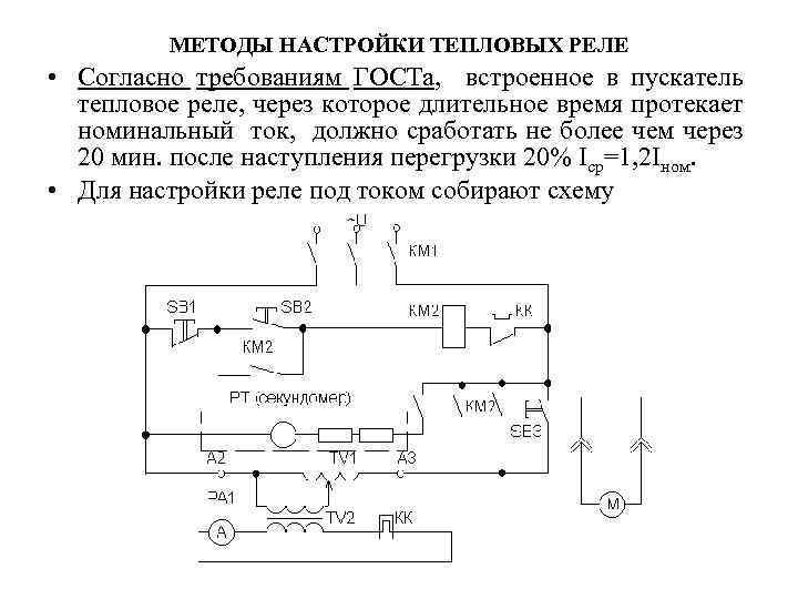 Тепловое реле: принцип работы, виды, схема подключения + регулировка и маркировка - точка j