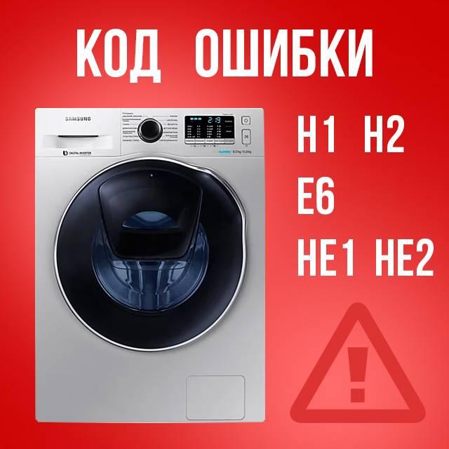 Ошибки стиральной машины Samsung: как понять неисправность и провести ремонт