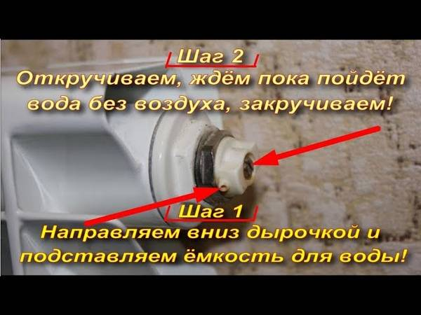 Как избавиться от воздушной пробки в системе отопления