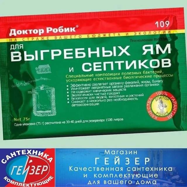 Бактерии для септиков и выгребных ям: биоактиватор для туалетов, таблетки для канализации в частном доме, живые микроорганизмы, биосептик, микробы