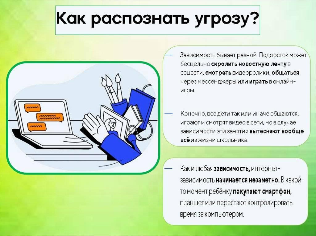 Тест на интернет-зависимость. узнайте, есть ли у вас компьютерная или интернет зависимость?