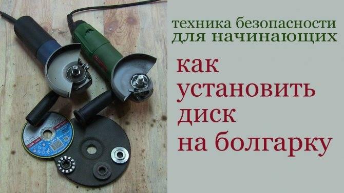 Как правильно резать плитку болгаркой: прямой, фигурный рез и заусовка