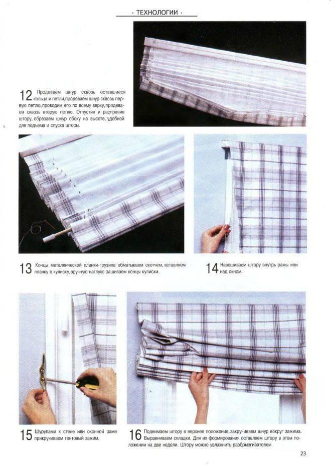 Рулонные шторы своими руками: разъясняем со всех сторон