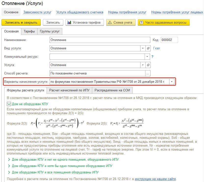 Общедомовой прибор учета тепла: классификация, плюсы и минусы