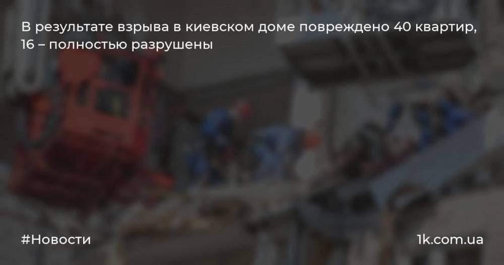 Пострадавший от взрыва дом начали подключать к системам жизнеобеспечения