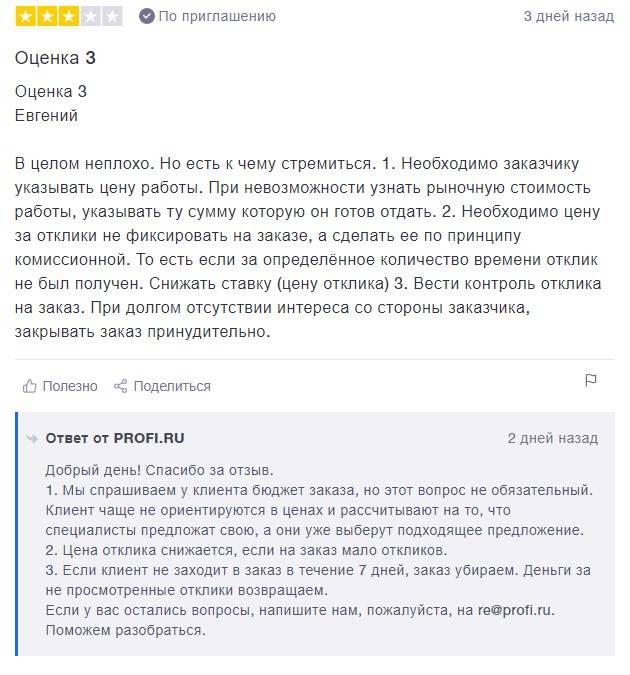 Profi.ru. отзыв заказчика