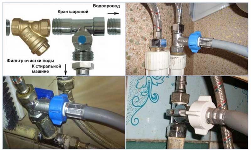 Кран подключения стиральной машины к водопроводу. советы +схема