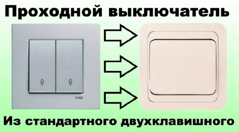 Как сделать проходной выключатель из обычного своими руками, схемы с видео: поясняем все нюансы