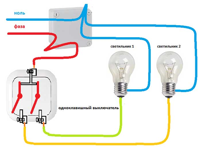 Подключение двойного выключателя: схемы и инструкция по монтажу
