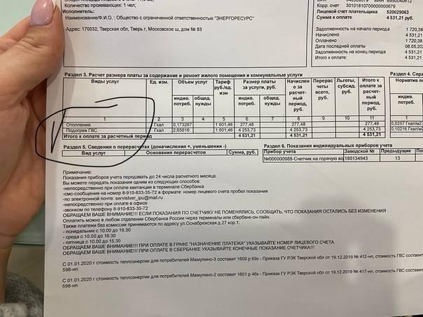 Гвс и хвс по счетчикам-тарифы - сила-воды.ру