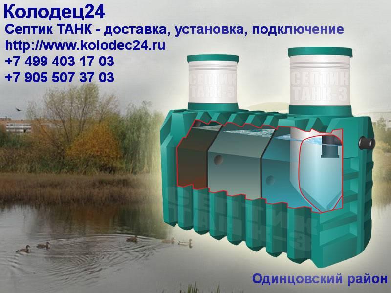 Установка септика «танк» своими руками