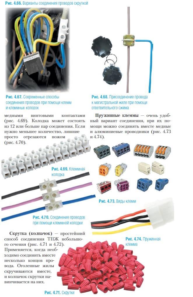 Можно ли соединять провода разного сечения - всё о электрике в доме