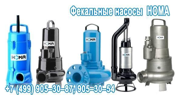 Как подобрать фекальный насос для канализации: устройство, виды, рекомендации