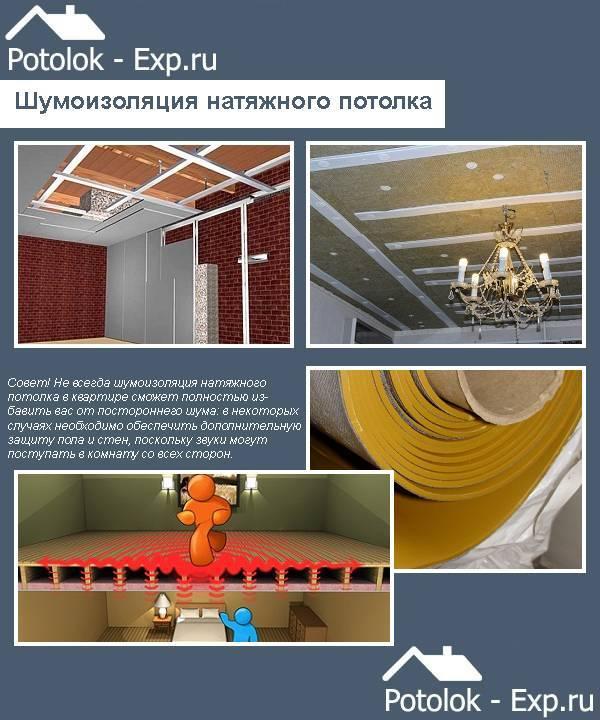 Шумоизоляция потолка в квартире своими руками: хитрости и советы для устранения лишнего шума