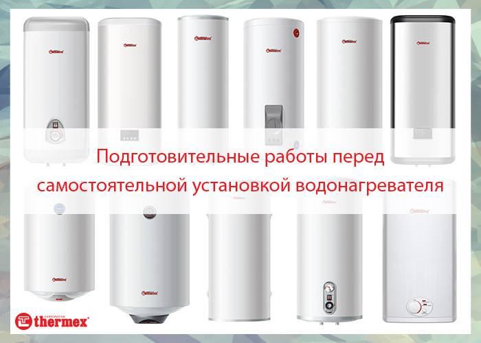 Электрические наливные водонагреватели устройство, разновидности, правила выбора