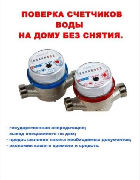 Как произвести поверку счетчиков воды / официальный сайт мэра москвы