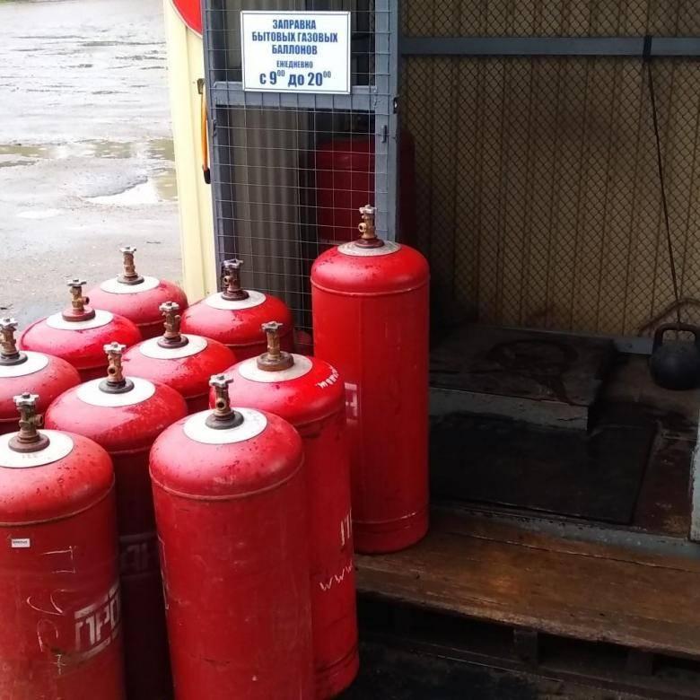Где заправить газовый баллон и как подготовить его к заправке