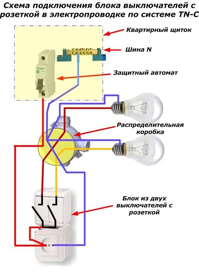 Как самостоятельно подключить выключатель света с двумя клавишами