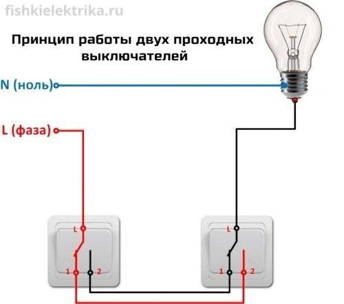 Как подключить проходной выключатель по схеме: монтаж по инструкции - vodatyt.ru