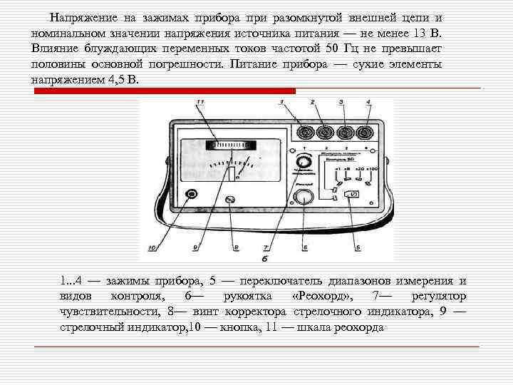 Практические способы измерения сопротивления заземления