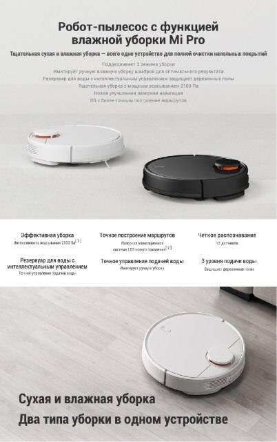 Топ рейтинг 8 моделей роботов-пылесосов от xiaomi с описанием и сравнением